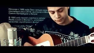 """Мелодия из сериала """"Любовь не понимает слов"""" на гитаре"""