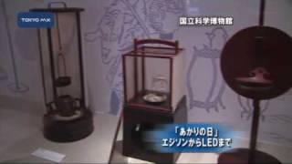 きょう10月21日は130年前のこの日、発明王・エジソンが白熱電球を完成さ...