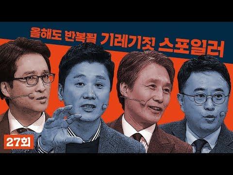[풀영상] J 27회 : 2019년에도 반복될 기레기짓 스포 들어감 ^ - ^