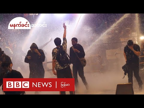 ထိုင်းဆန္ဒပြသူတွေကို ရေပိုက်နဲ့ ဖြိုခွင်း- BBC News မြန်မာ