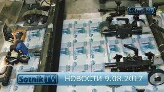 НОВОСТИ. ИНФОРМАЦИОННЫЙ ВЫПУСК 9.08.2017