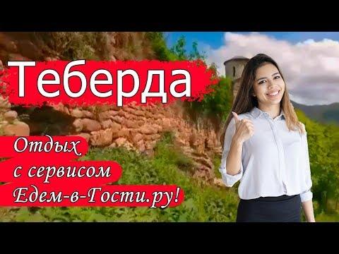 Отдых в Теберде 2019 с сервисом Едем-в-Гости.ру