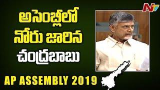 అసెంబ్లీలో నోరు జారిన చంద్రబాబు నాయుడు || Chandrababu Tongue Slip In Assembly