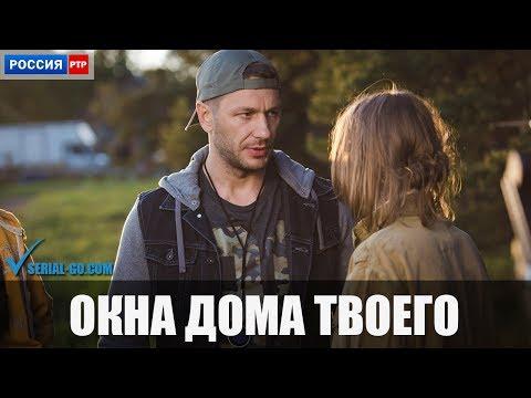 Сериал Окна дома твоего (2018) 1-4 серии фильм мелодрама на канале Россия - анонс