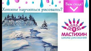 Живопись гуашью Зимний пейзаж с ручьем Быстрое рисование