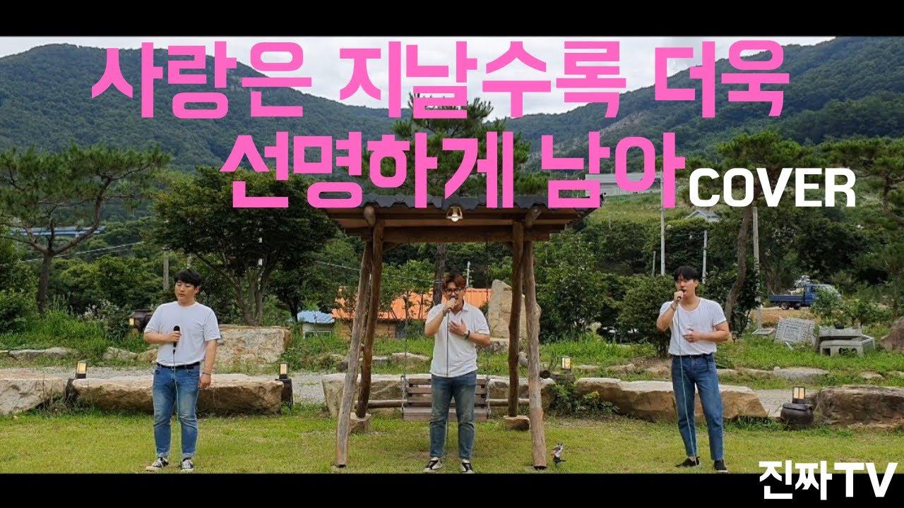 [진짜TV] 오래 기다리셨습니다! 발라드의 정석. 전상근님의 '사랑은 지날수록 더욱 선명하게 남아' COVER!! / Jeon Sang Keun _ Love is (REAL TV)