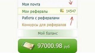 Лёгкий заработок денег НИЧЕГО НЕ ДЕЛАЯ от 150-300 р в день SurfEarner'