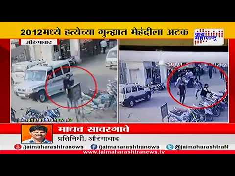 Aurangabad Imran Mehndi Gangsters clash on court premises
