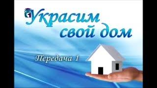видео Вазы в гостиной: Основные принципы декорирования