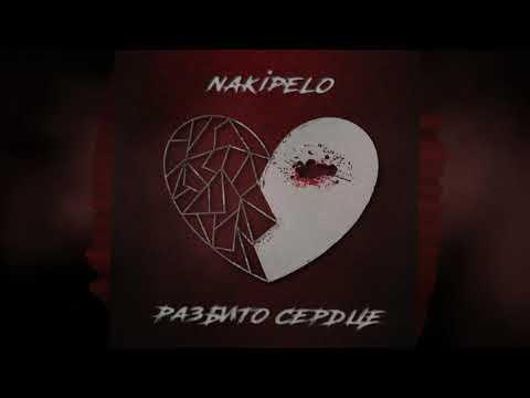 Nakipelo - Разбито сердце