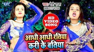 #Devi Raja का नया भोजपुरी लोकगीत 2019 - Aadhi Aadhi Ratiya Kari Ke Batiya - Bhojpuri Song