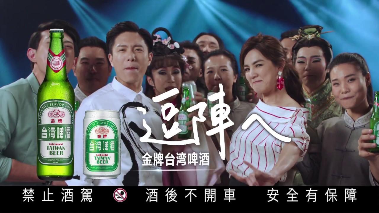 2018 金牌臺灣啤酒 打對臺篇 - YouTube