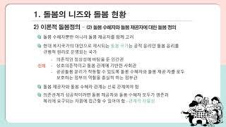 노년기 돌봄니즈와 돌봄현황. . 김성철,  한국평화사회…
