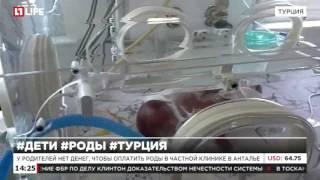 Семья из Казахстана не может забрать из турецкой клиники новорожденного(, 2016-07-06T15:11:31.000Z)
