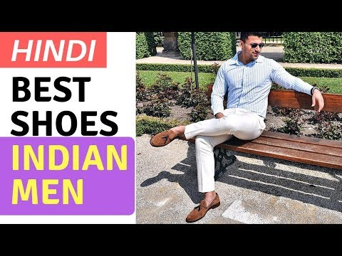 BEST Shoe Brand for INDIAN Men - MUST HAVE shoes to wear with jeans & chinos & shorts