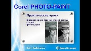 ретушь старой фотографии в corel photo-paint