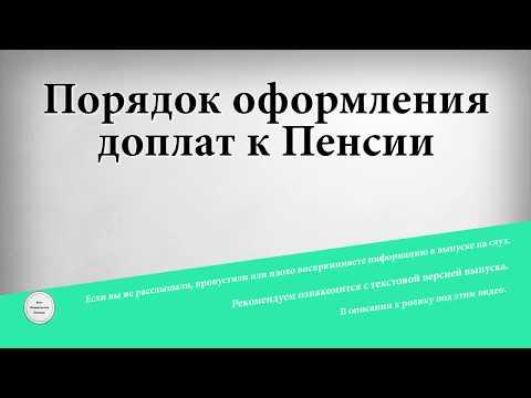 Пенсия после 80 лет в России в 2017 году