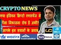 Withdraw INR From Indian Exchanges is safe Or Not? Is P2P sa fe or not in India now? Full Detail