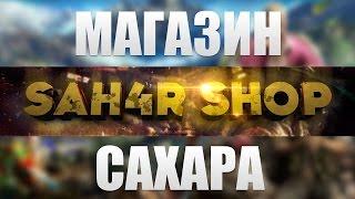 Проверка магазина #1 - САХАР ШОП (Купили GOLD STEAM KEY)(Магазин САХАР ШОП: http://sah4rshop.ru И так ребятки решил запустить такую рубрику, может че, да выпадет ;3 Моя партн..., 2015-07-05T16:32:14.000Z)