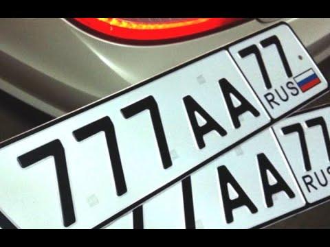 Госдума приняла закон, привязавший госномер автомобиля к прописке владельца