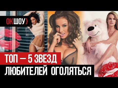 Топ – 5 российских звезд, которые любят раздеваться на публике