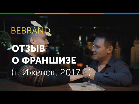 Отзыв о франшизе BeBrand Ижевск