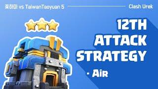 [꽃하마 vs TaiwanTaoyuan 5 ] Clash of Clans War Attack Strategy TH12_클래시오브클랜 12홀 완파 조합(공중)_[#78-Air]
