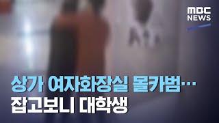 상가 여자화장실 몰카범…잡고보니 대학생 (2020.11…