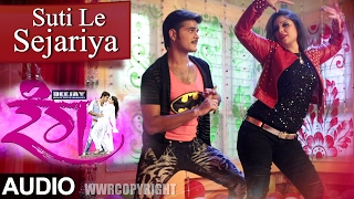 Download Hindi Video Songs - Suti Le Sejariya | RANG | BHOJPURI HOT SONG | Arvind Akela ( Kallu ), Ritika Sharma