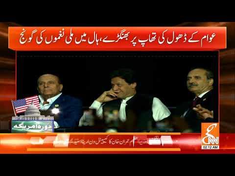 PM Imran Khan arrives at Capital One Arena