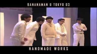 2013年、コンビ結成20年となる『バナナマン』、 そしてトリオ結成10年と...