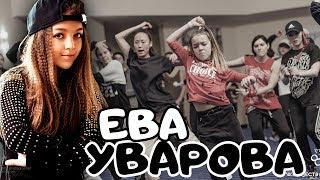 КТО ТАКАЯ ЕВА УВАРОВА? | Почему популярна? | Самая лучшая юная танцовщица гимнастка
