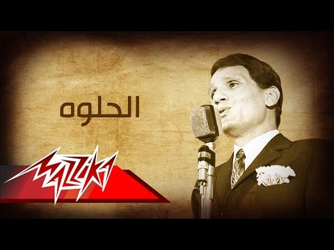 El Helwa - Abdel Halim Hafez الحلوه - عبد الحليم حافظ