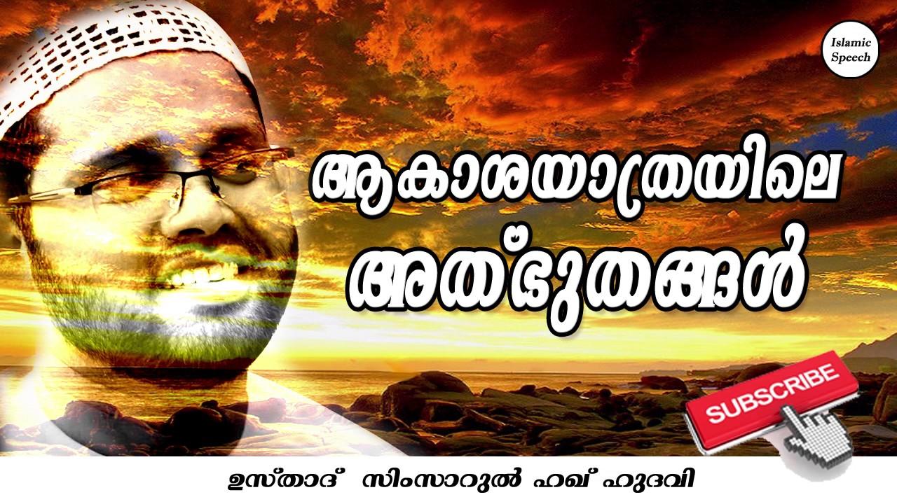 കുടുംബ ജീവിതം | new malayalam islamic speech channel.