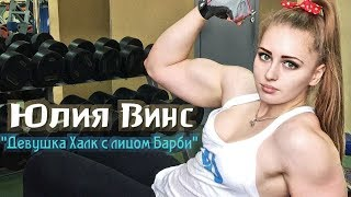 Пауэрлифтер Юлия Винс — «девушка-Халк»