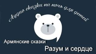 Армянские аудио сказки читает Олег Исаев Разум и сердце