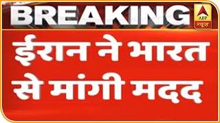 Iran ने America से जारी तनाव के बीच भारत से मांगी मदद   ABP News Hindi