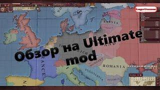 обзор на Ultimate mod