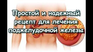 Простой и надежный рецепт для лечения поджелудочной железы