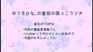 『ゆうきひな。の重箱の隅っこラジオ』第0回 2018/03/16 気まぐれで始め...