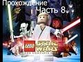 Прохождение игры LEGO Star Wars The Complete Saga 8 серия Эпизод 2 Глава 2 mp3