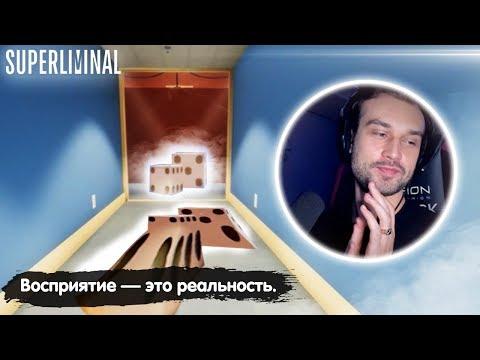 ДИКО КРУТАЯ ИГРА ИЛЛЮЗИЯ - SUPERLIMINAL