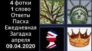 4 фотки 1 слово - Пасха - Ежедневная Загадка - 09.04.2020 - апреля 2020 - Ответы