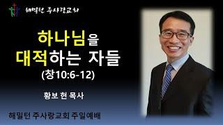 [2020 10 18 주일예배] 하나님을 대적하는 자들(창10:6-12) 황보 현 목사