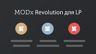 Посадка типовой секции Landing Page на MODx с использованием MIGX (добавляемые поля)