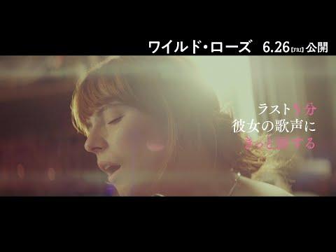 映画『ワイルド・ローズ』動画をフル配信で無料視聴方法3選