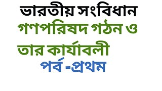 363. INDIAN CONSTITUTION, CONSTITUTION ASSEMBLY OF INDIA IN BENGALI LANGUAGE WITH FULLY EXPLANATION