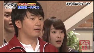 【WEB限定】しくじり先生DVD&Blu-ray発売記念トークイベント!1/3 遼河はるひ 検索動画 28