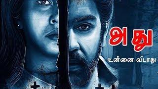 Tamil Horror,thriller,suspense movie | Adhu | Sneha,Abbas | Ramesh Balakrishnan | Yuvan Shankar Raja