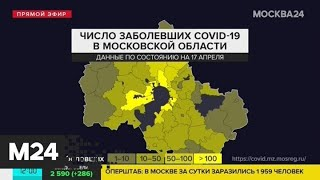 В Подмосковье выявлено 472 новых случая заражения коронавирусом - Москва 24